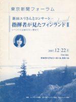東京新聞フォーラム